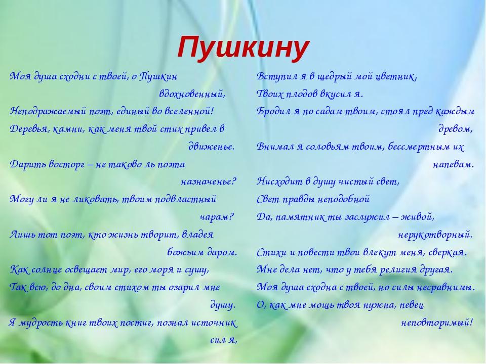 Пушкину Моя душа сходни с твоей, о Пушкин вдохновенный, Неподражаемый поэт, е...