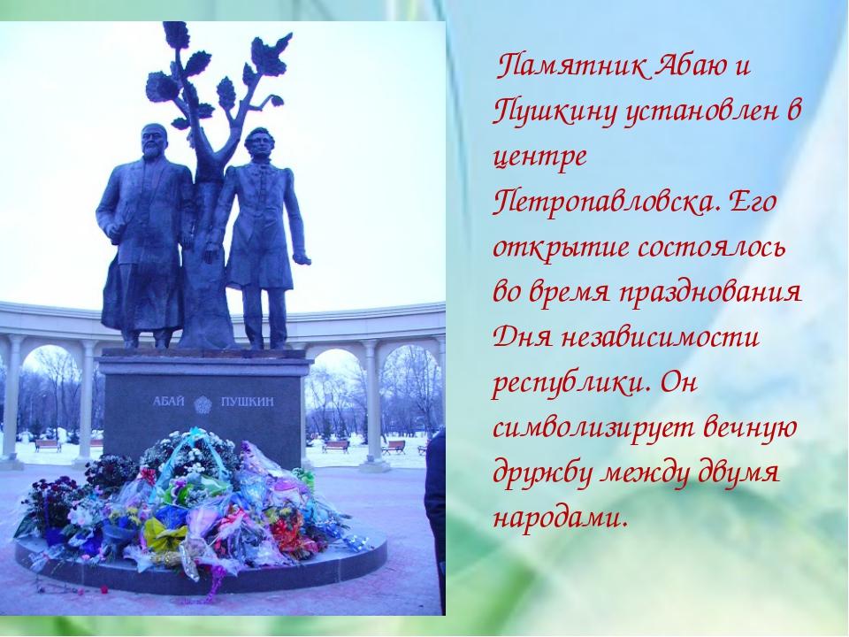 Памятник Абаю и Пушкину установлен в центре Петропавловска. Его открытие сос...