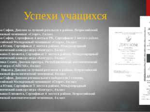 Успехи учащихся Тронева София, Диплом за лучший результат в районе, Всероссий