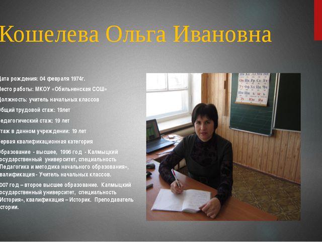 Кошелева Ольга Ивановна Дата рождения: 04 февраля 1974г. Место работы: МКОУ «...