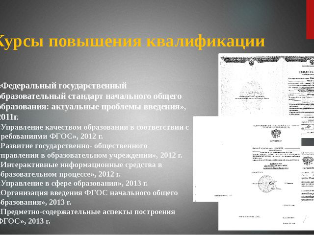 Курсы повышения квалификации «Федеральный государственный образовательный ста...