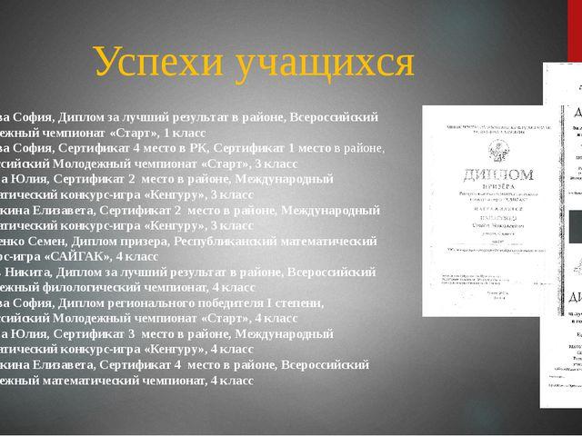 Успехи учащихся Тронева София, Диплом за лучший результат в районе, Всероссий...