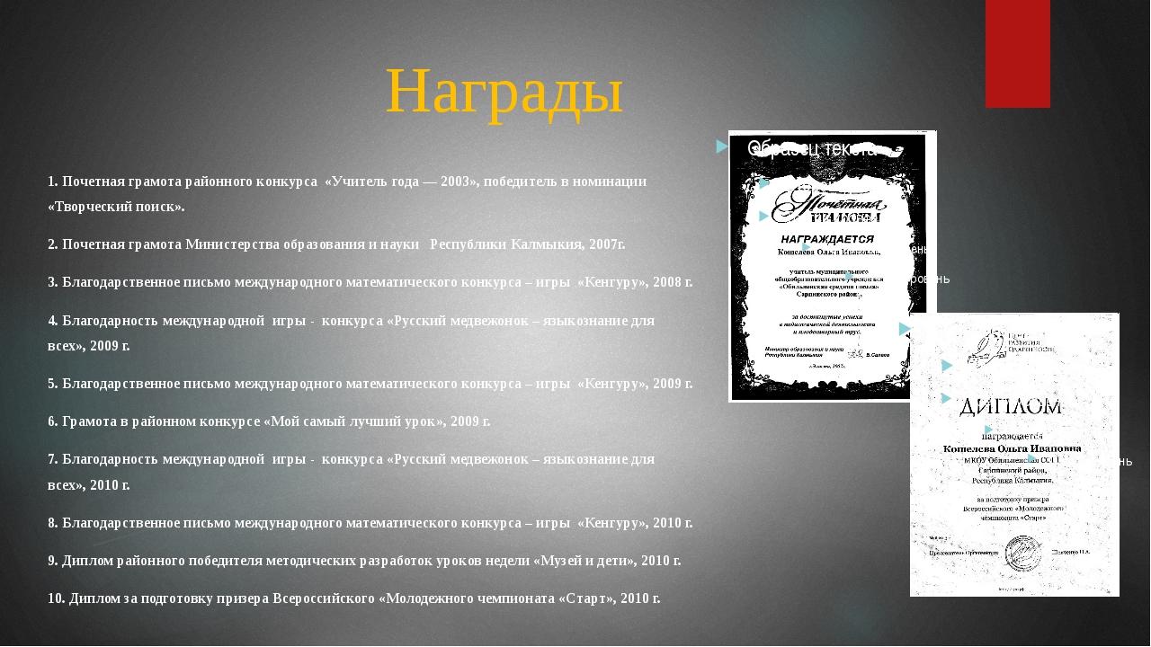 Награды 1. Почетная грамота районного конкурса «Учитель года — 2003», победит...