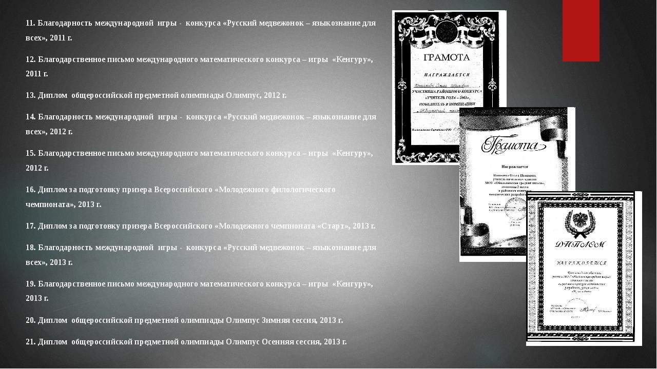 11. Благодарность международной игры - конкурса «Русский медвежонок – языкозн...