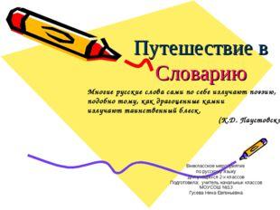Путешествие в Словарию Внеклассное мероприятие по русскому языку для учащихся
