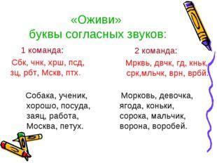 «Оживи» буквы согласных звуков: Собака, ученик, хорошо, посуда, заяц, работа,