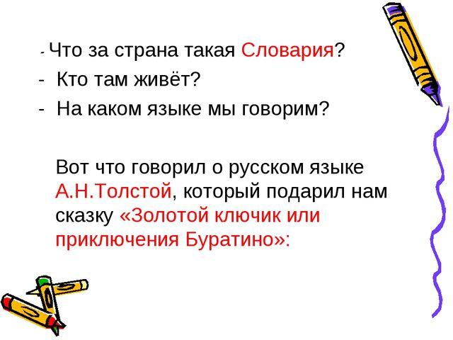 - Что за страна такая Словария? - Кто там живёт? - На каком языке мы говорим?...