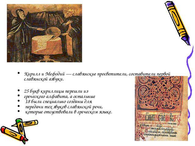 Кирилл и Мефодий — славянские просветители, составители первой славянской аз...