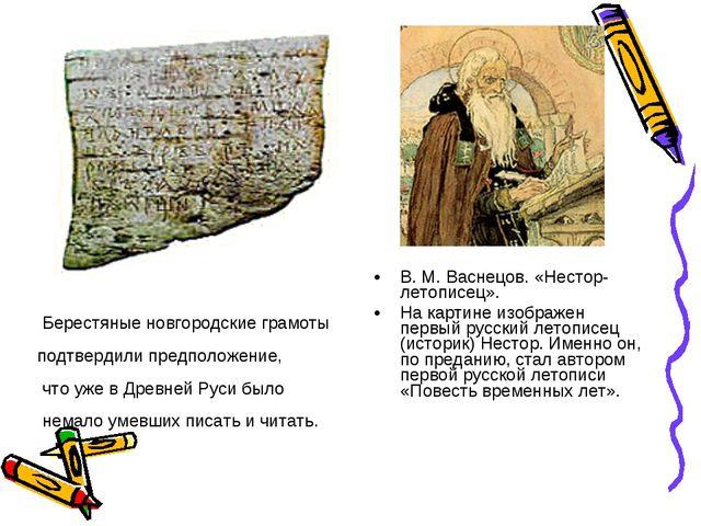 В. М. Васнецов. «Нестор-летописец». На картине изображен первый русский летоп...