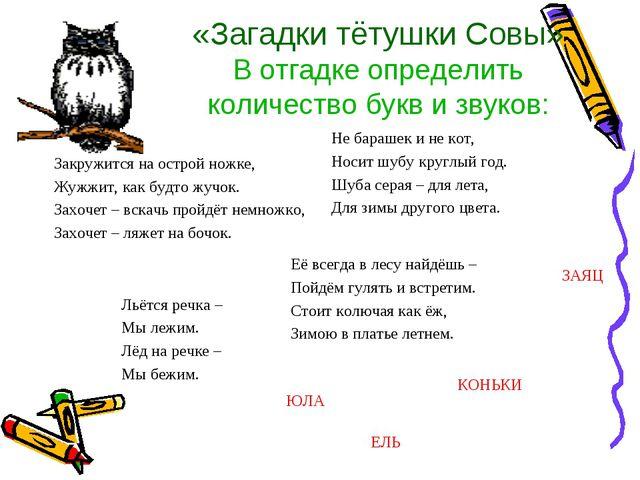 «Загадки тётушки Совы» В отгадке определить количество букв и звуков: Закружи...