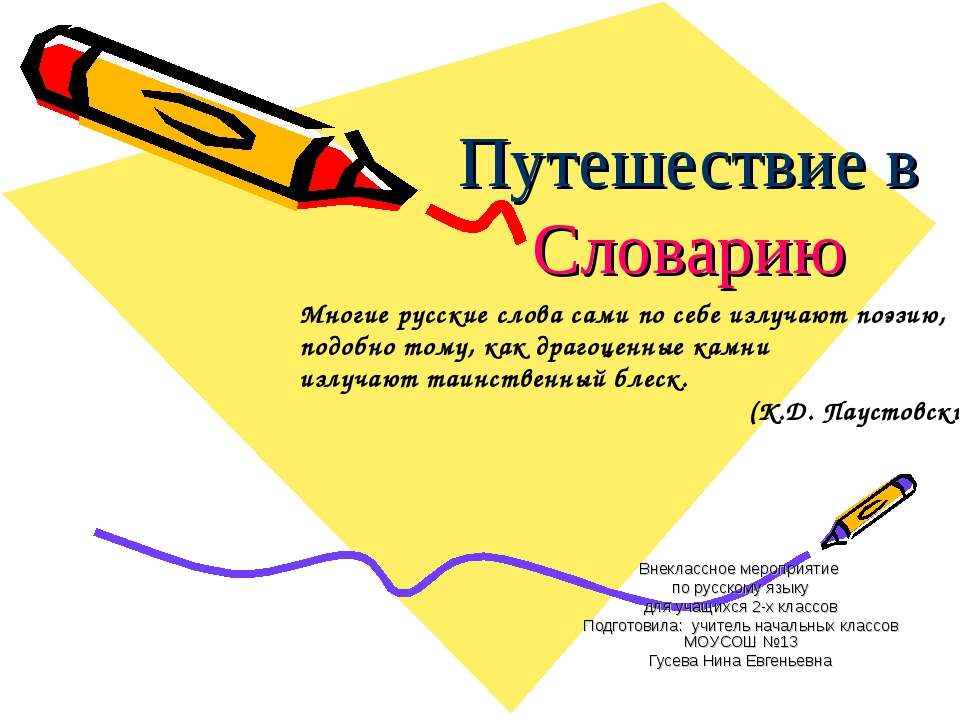 Путешествие в Словарию Внеклассное мероприятие по русскому языку для учащихся...