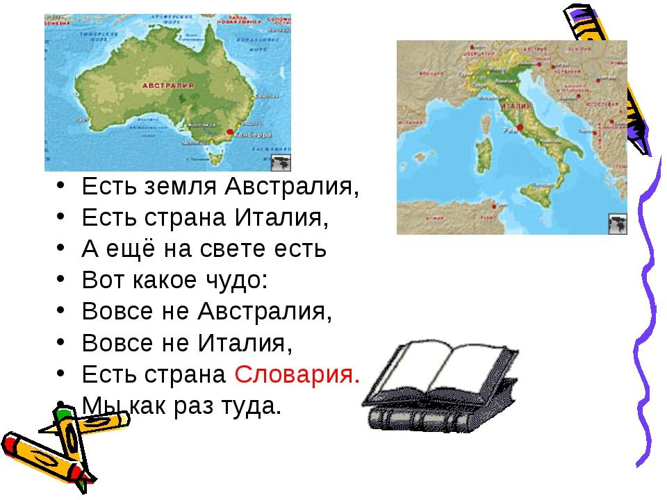Есть земля Австралия, Есть страна Италия, А ещё на свете есть Вот какое чудо:...