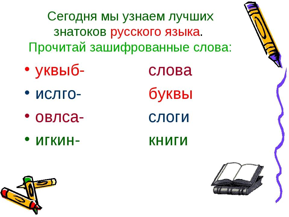 Сегодня мы узнаем лучших знатоков русского языка. Прочитай зашифрованные слов...