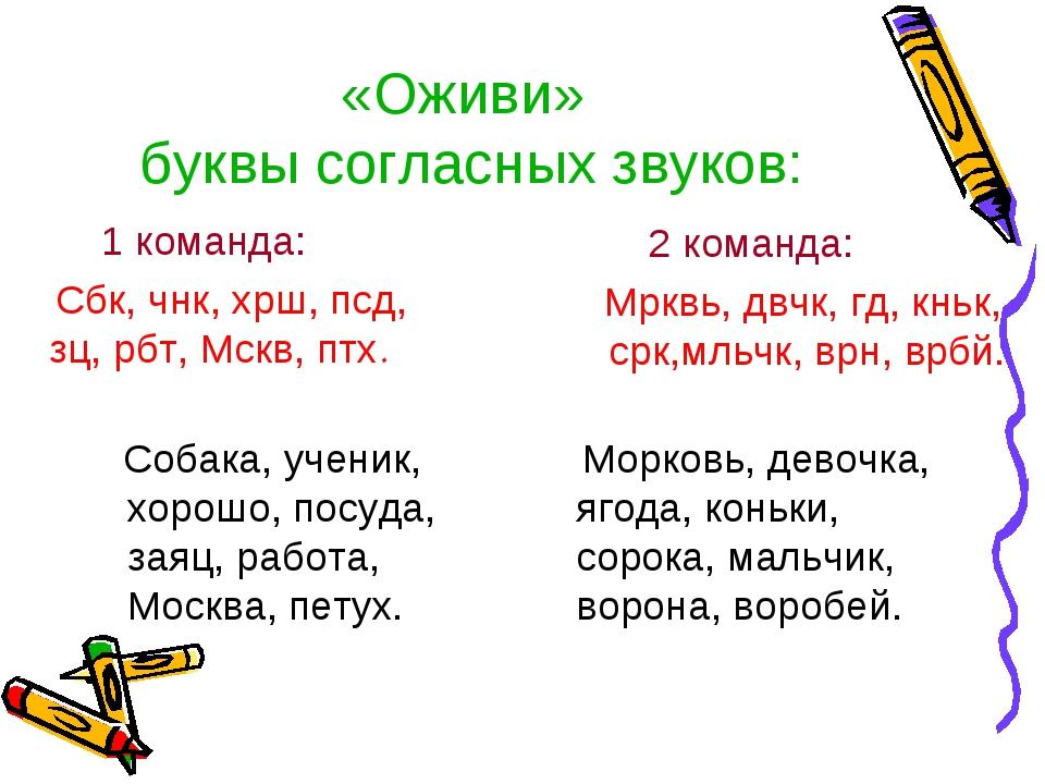 «Оживи» буквы согласных звуков: Собака, ученик, хорошо, посуда, заяц, работа,...
