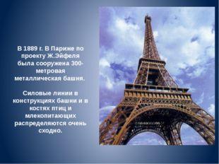 В 1889 г. В Париже по проекту Ж.Эйфеля была сооружена 300-метровая металличес