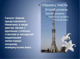 Силуэт башни представлялся Никитину в виде цветка лилии с прочным стеблем-ств
