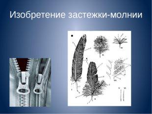 Изобретение застежки-молнии