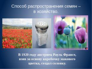 Способ распространения семян – в хозяйство. В 1920 году австриец Рауль Франсе