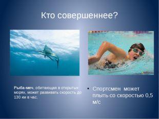 Кто совершеннее? Спортсмен может плыть со скоростью 0,5 м/с Рыба-меч, обитающ