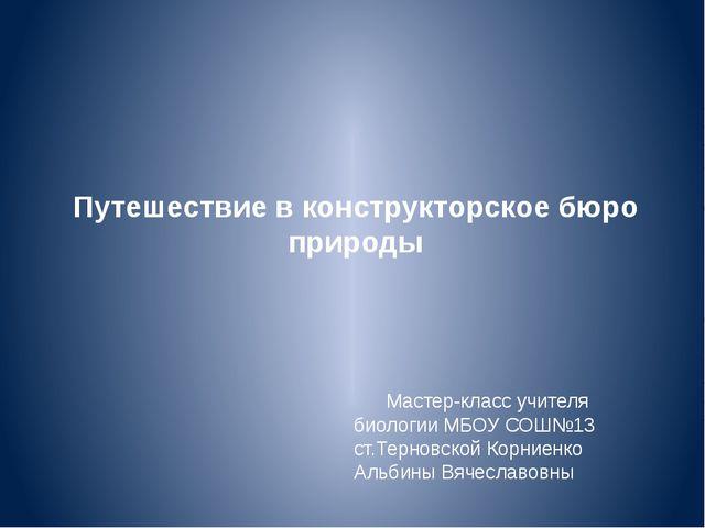 Путешествие в конструкторское бюро природы Мастер-класс учителя биологии МБОУ...