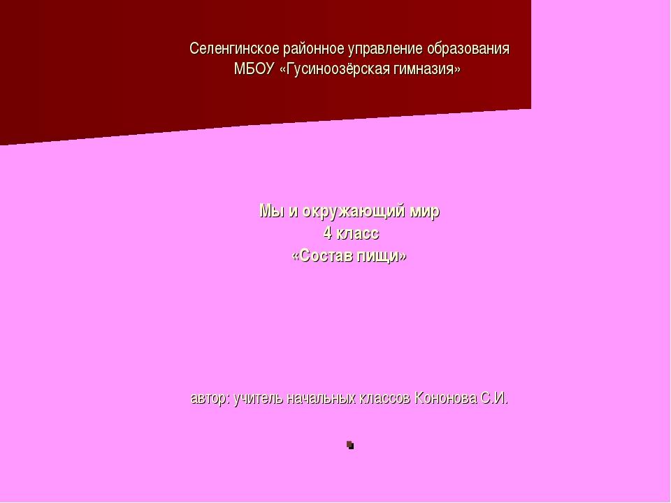 Селенгинское районное управление образования МБОУ «Гусиноозёрская гимназия» М...