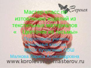 Мастер-класс по изтовлению изделий из текстильных материалов «Цветочек из те