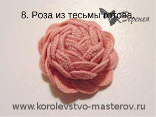 8. Роза из тесьмы готова.