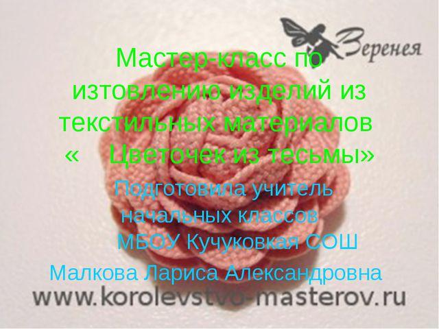 Мастер-класс по изтовлению изделий из текстильных материалов «Цветочек из те...