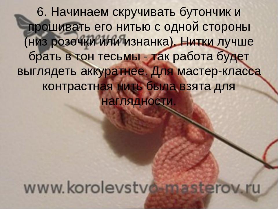 6. Начинаем скручивать бутончик и прошивать его нитью с одной стороны (низ р...