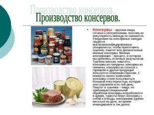 Консервы – вкусная пища, готовая к употреблению, поэтому их популярность нико