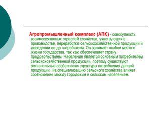 Агропромышленный комплекс (АПК) - совокупность взаимосвязанных отраслей хозя