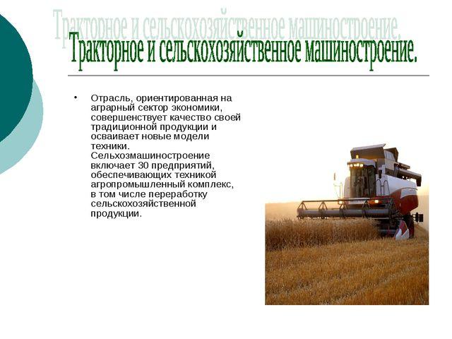 Отрасль, ориентированная на аграрный сектор экономики, совершенствует качеств...