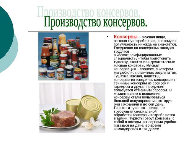 Консервы – вкусная пища, готовая к употреблению, поэтому их популярность нико...
