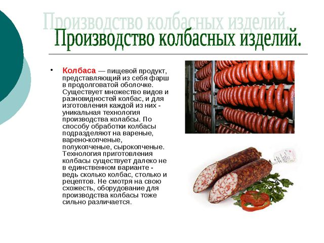 Колбаса — пищевой продукт, представляющий из себя фарш в продолговатой оболоч...