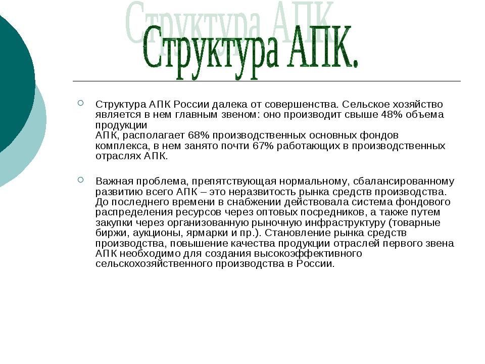 Структура АПК России далека от совершенства. Сельское хозяйство является в не...
