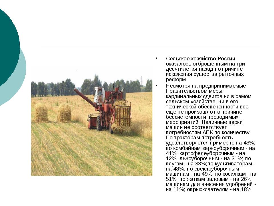 Сельское хозяйство России оказалось отброшенным на три десятилетия назад по п...