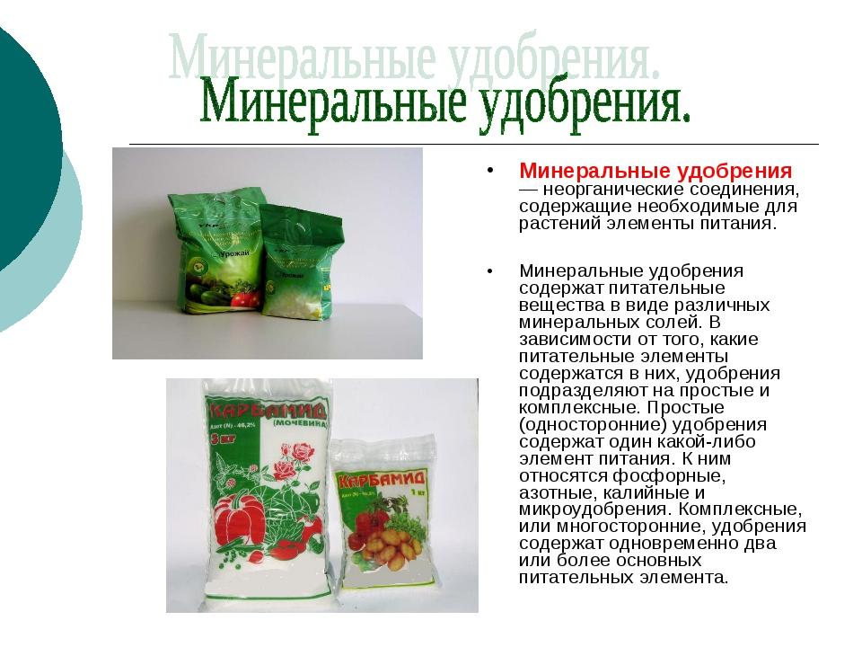 Минеральные удобрения — неорганические соединения, содержащие необходимые для...