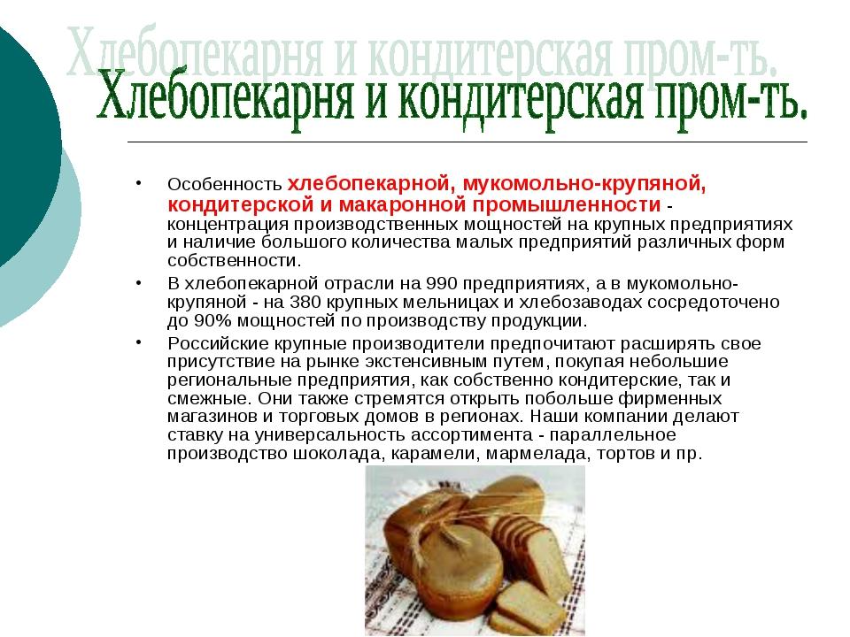 Особенность хлебопекарной, мукомольно-крупяной, кондитерской и макаронной про...