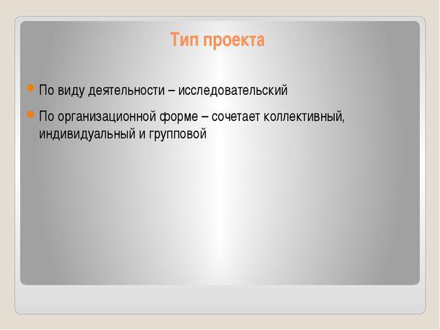 Тип проекта По виду деятельности – исследовательский По организационной форме...