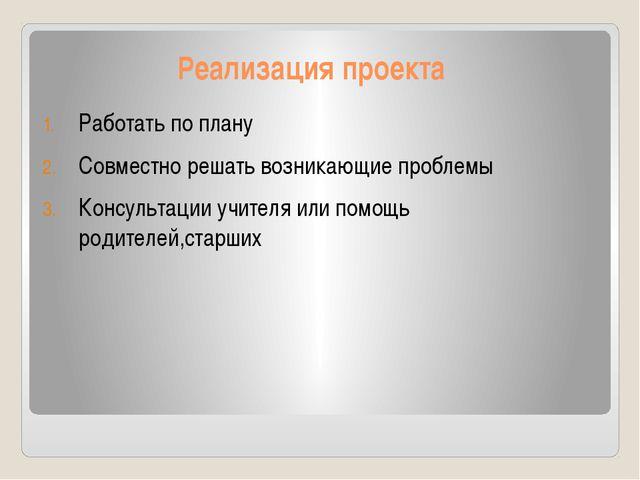 Реализация проекта Работать по плану Совместно решать возникающие проблемы Ко...