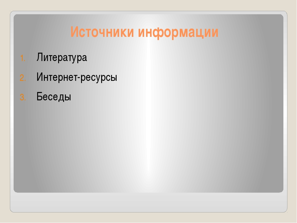 Источники информации Литература Интернет-ресурсы Беседы