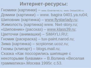 Интернет-ресурсы: Гномики (картинки) – www. Eiveinternet.ru; www. Detsad196.r