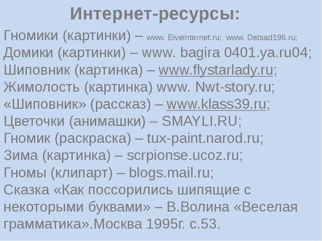 Интернет-ресурсы: Гномики (картинки) – www. Eiveinternet.ru; www. Detsad196.r...