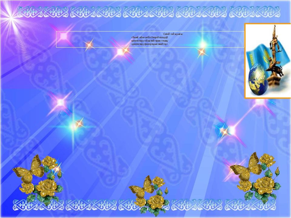 Сабақ тақырыбы: «Тамақ және жеңіл өнеркәсіптердің орналастыру заңдылықтарын...