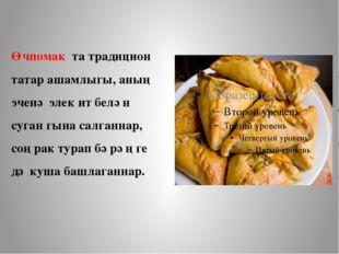Өчпомак та традицион татар ашамлыгы, аның эченә элек ит белән суган гына сал