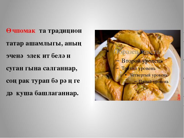 Өчпомак та традицион татар ашамлыгы, аның эченә элек ит белән суган гына сал...