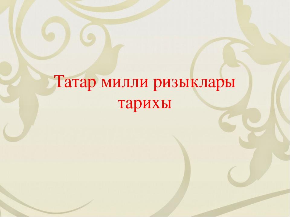 Татар милли ризыклары тарихы