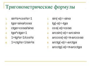 Тригонометрические формулы sin²α+cos²α=1 tgα=sinα/cosα ctgα=cosα/sinα tgα*ctg