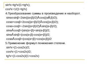 sin²x=tg²x/(1+tg²x); cos²x=1/(1+tg²x) 4.Преобразование суммы в произведение и