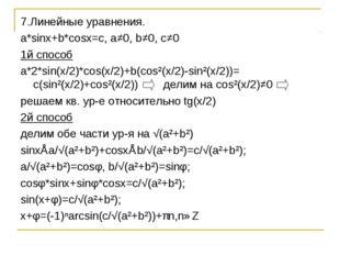 7.Линейные уравнения. a*sinx+b*cosx=c, a≠0, b≠0, c≠0 1й способ a*2*sin(x/2)*c